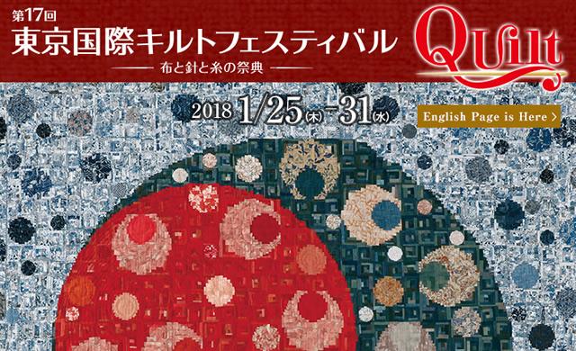quilt-fes2018_01.jpg
