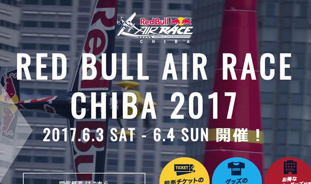 redbull-airrace-chiba2017_01.jpg