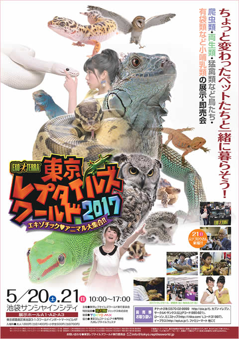 reptiles-world2017_01.jpg