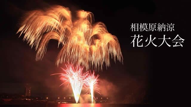 sagamihara-hanabi2015_01.jpg