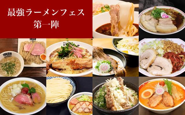 saikyo-ramen-machida2017-m01.jpg
