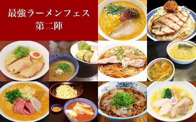 saikyo-ramen-machida2017-m02.jpg