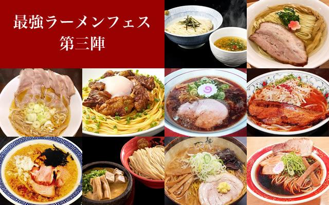 saikyo-ramen-machida2017-m03.jpg