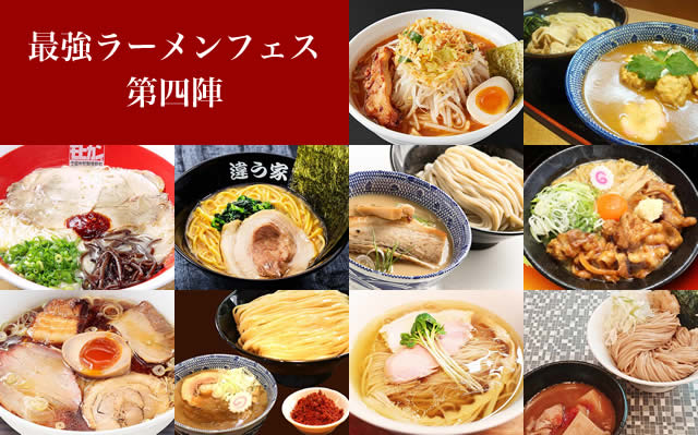 saikyo-ramen-machida2017-m04.jpg