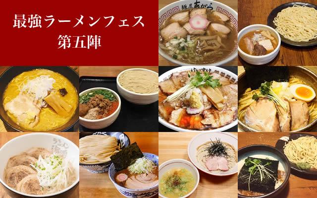 saikyo-ramen-machida2017-m05.jpg
