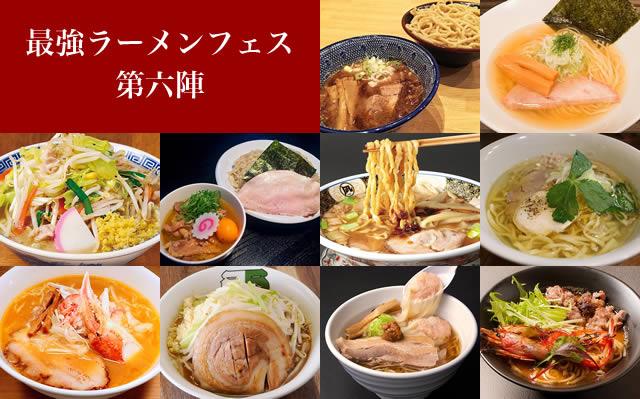 saikyo-ramen-machida2017-m06.jpg