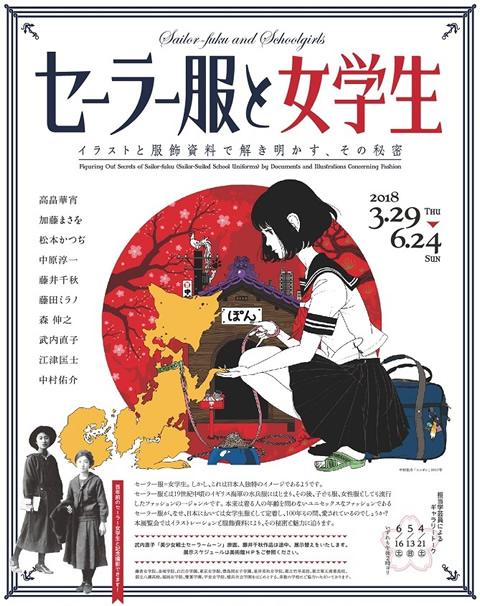 sailor-fuku01.jpg