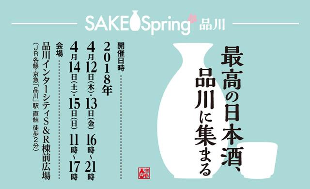 sake-spring02.jpg