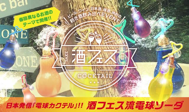 sakefes-soda01.jpg