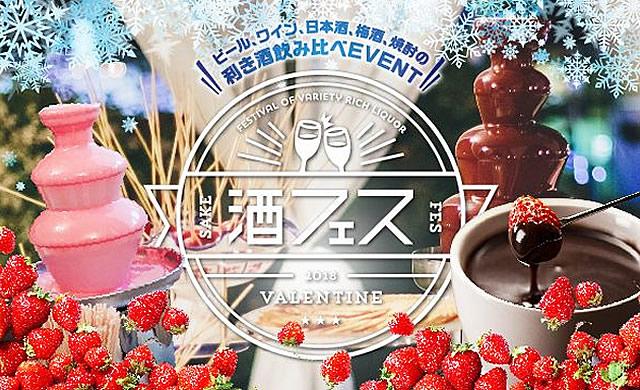 sakefes201802_01.jpg