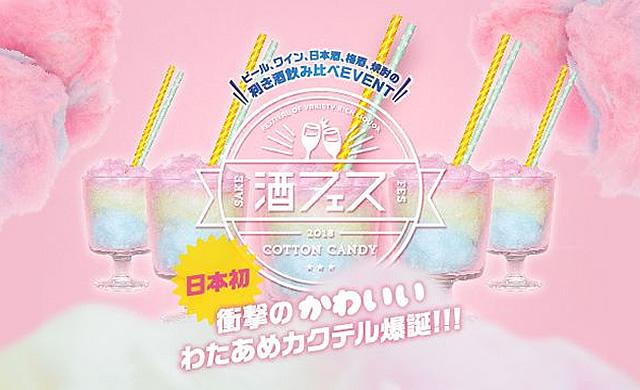sakefes201806_01.jpg