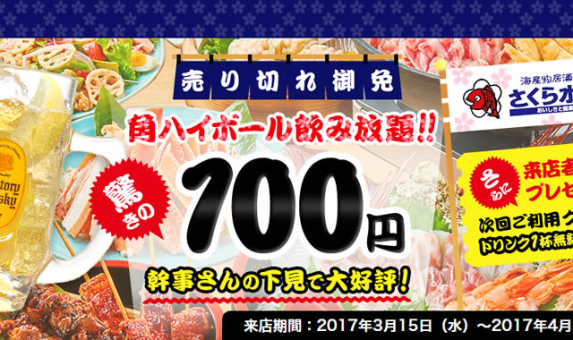 sakura-suisan01.jpg