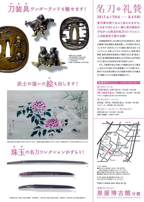 senoku-hakukokan02.jpg