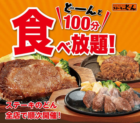 steak-don-tabehoudai201706_02.jpg