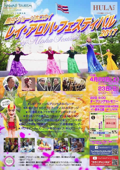sumida-aloha-fes2017_01.jpg