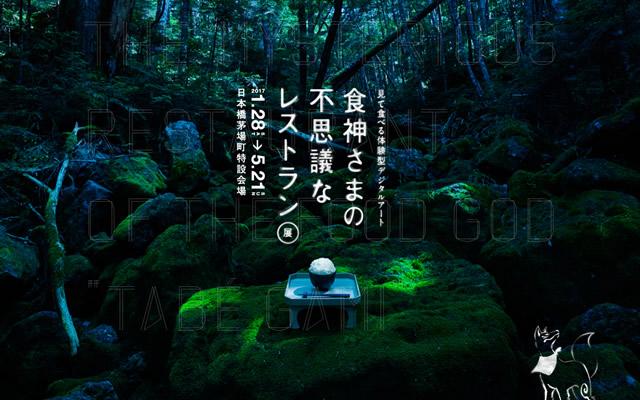 tabegamisama02.jpg