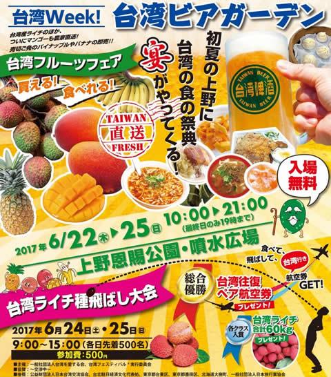 taiwan-fes-ueno2017_01.jpg