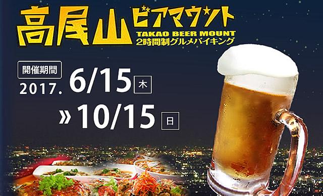 takaosan-beergarden04.jpg