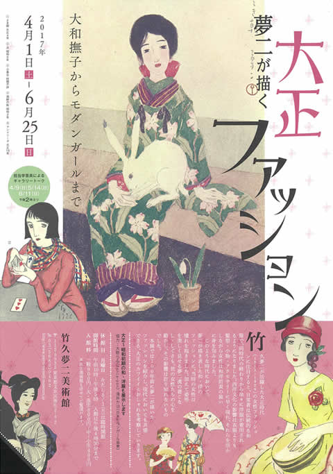 takehisa-yumeji170401_01.jpg