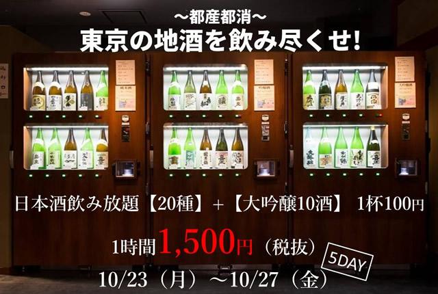 tokyo-shouten01.jpg
