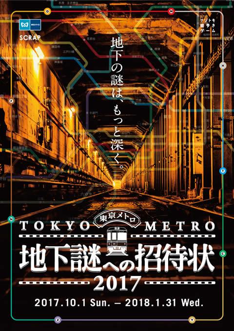 tokyometro-chikanazo2017_01.jpg
