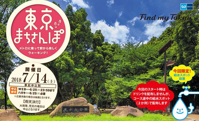 tokyometro-machisanpo180714_01.jpg