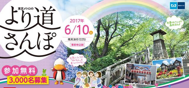 tokyometro-yorimichi-sanpo201706_01.jpg