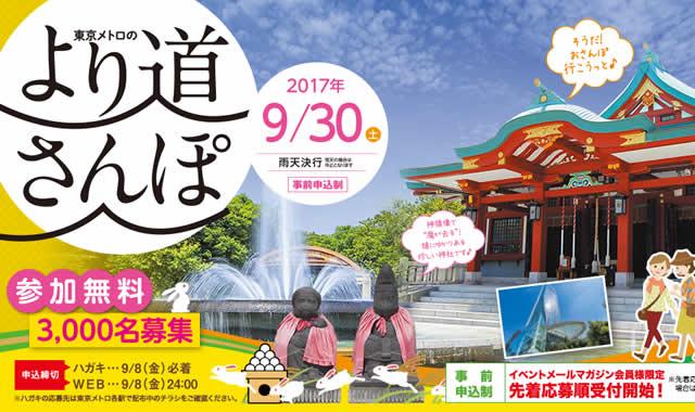 tokyometro-yorimichi-sanpo201709_01.jpg