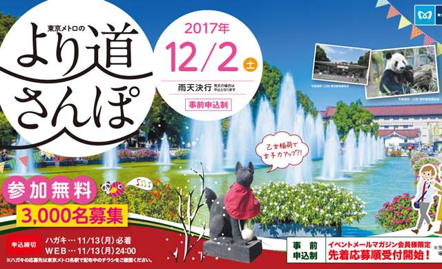 tokyometro-yorimichi-sanpo201712_01.jpg