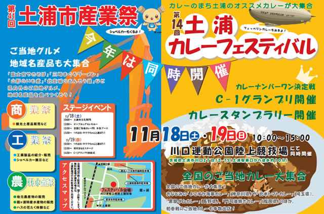 tsuchiura-curry2017_01.jpg