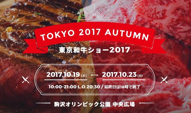wagyu-show2017_01.jpg