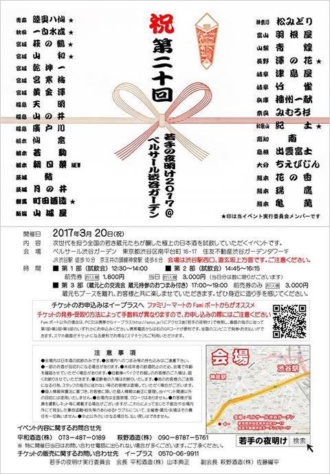 wakatenoyoake170320_01.jpg
