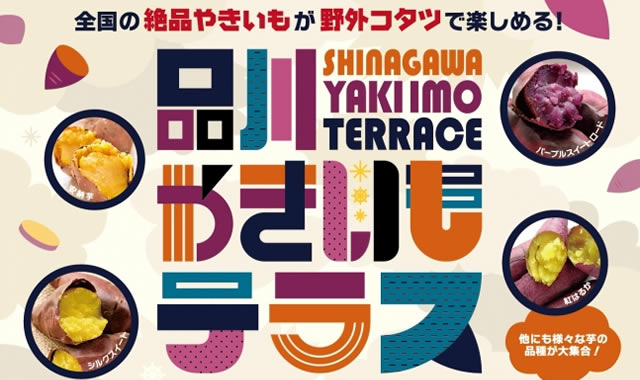 yakiimo-terrace01.jpg
