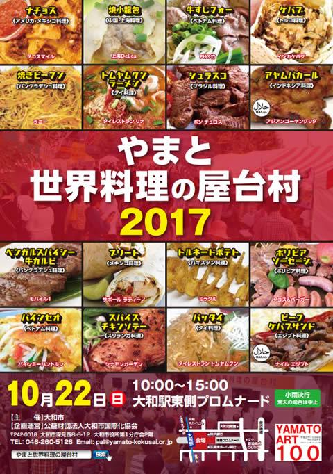 yamato-yataimura2017_01.jpg