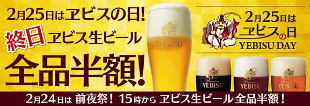 yebisu-day01.jpg