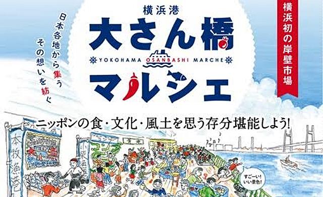 yokohama-osanbashi-marche201702_02.jpg