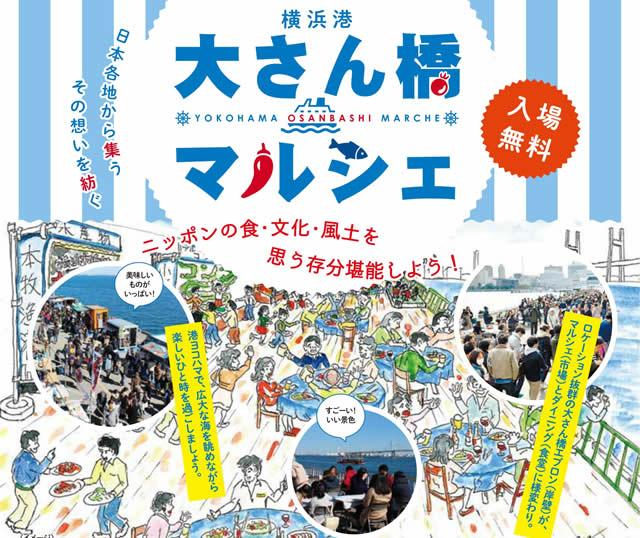 yokohama-osanbashi-marche201702_04.jpg