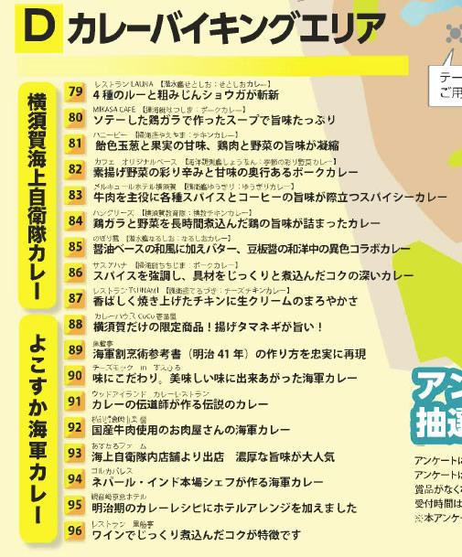 yokosuka-curry-fes2016_02.jpg