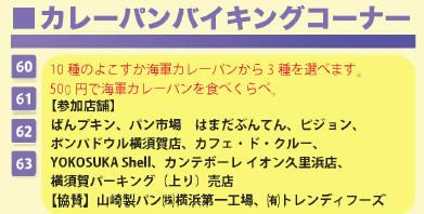 yokosuka-curry-fes2016_04.jpg