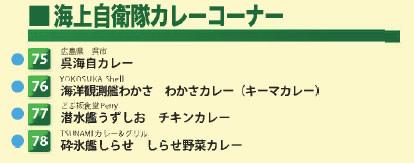 yokosuka-curry-fes2016_05.jpg