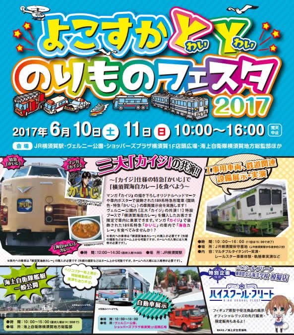yokosuka-norimono-festa2017_01.jpg