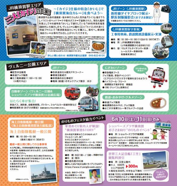 yokosuka-norimono-festa2017_02.jpg