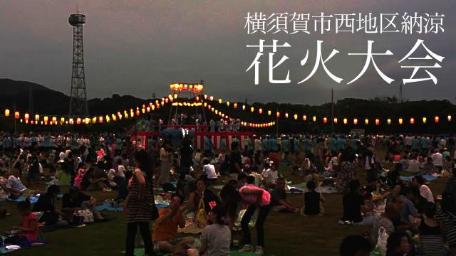 横須賀市西地区・自衛隊武山駐屯地花火大会の画像