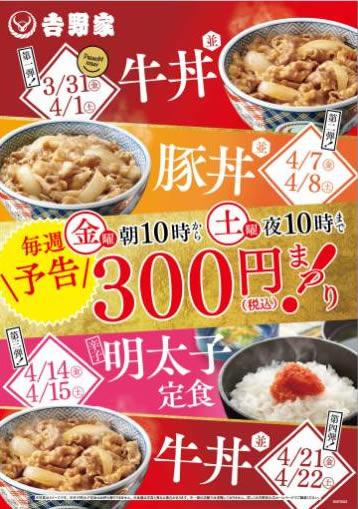 yoshinoya-300yen01.jpg