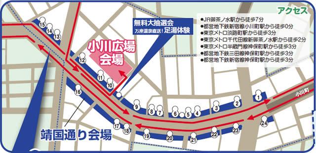yukidaruma-fair01.jpg