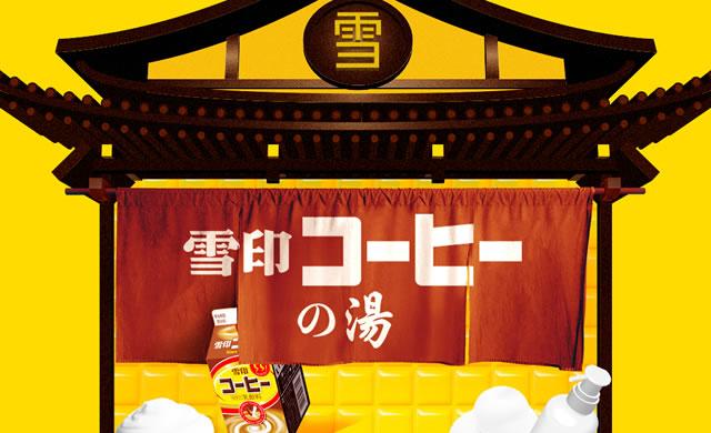 yukijirushi-coffee01.jpg