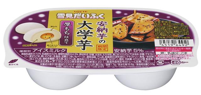 yukimidaifuku-daigakuimo01.jpg