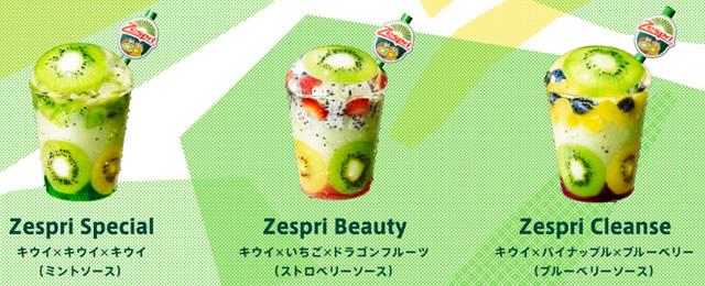 zespri-cafe04.jpg
