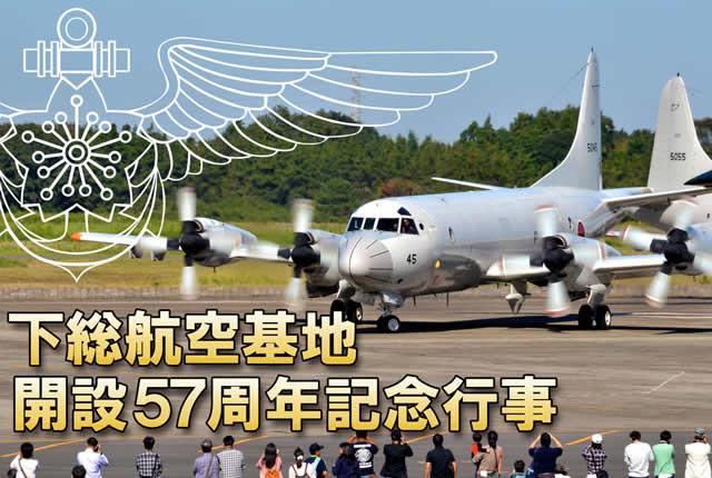 下総航空基地航空祭 2016年10月2...