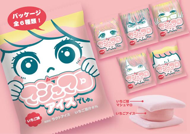 akagi-marshmallow01.jpg